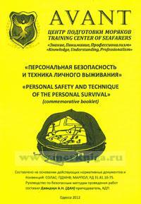 Персональная безопасность и техника личного выживания