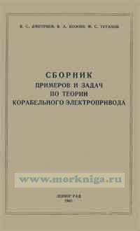 Сборник примеров и задач по теории корабельного электропривода