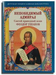 Непобедимый адмирал. Святой праведный воин Феодор Ушаков (1745-1817)