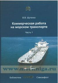 Коммерческая работа на морском транспорте. Часть 1: учебник