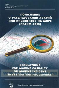 Положение о расследовании аварий или инциндентов на море (ПРАИМ-2013). Regulation for marine casualty or marine incident investigation procedures