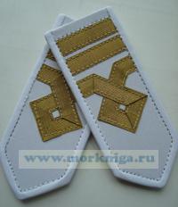 Погоны Старшего помощника (Старшего механика) морского флота (белые)