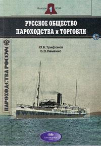 Русское общество пароходства и торговли. 1865-1932 годы (краткий исторический справочник)