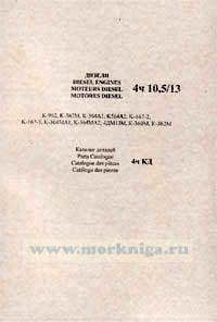 Дизели 4Ч 10,5/13 (К-962, К-562М, К564А1, К564А2, К-167-2, К-167-3, К-364МА1, К-364МА2, 4ДМ13М, К-360М, К-362М). Каталог деталей