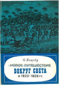 Новое путешествие вокруг света в 1823-1826 гг. (издание 2-е)