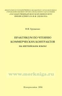 Практикум по чтению коммерческих контрактов на английском языке
