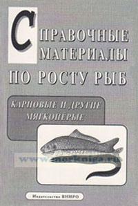 Справочные материалы по росту рыб: Карповые и другие мягкоперые