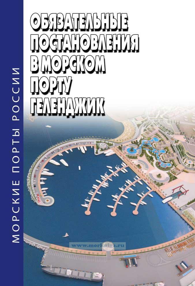 Обязательные постановления в морском порту Геленджик