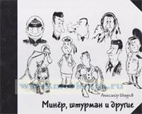 Минер, штурман и другие