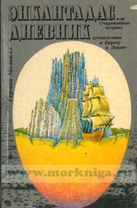 Энкантадас, или Очарованные острова: Дневник путешествия в Европу и Левант, 11 октября 1856-6 мая 1857