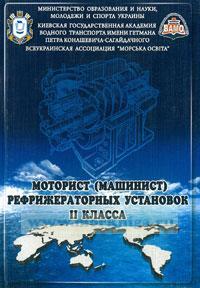 Моторист (машинист) рефрижераторных установок II класса
