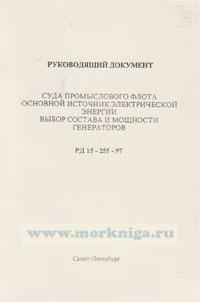 РД 15-255-97 Выбор состава и мощности генераторов. Суда промыслового флота. Основной источник электрической энергии.