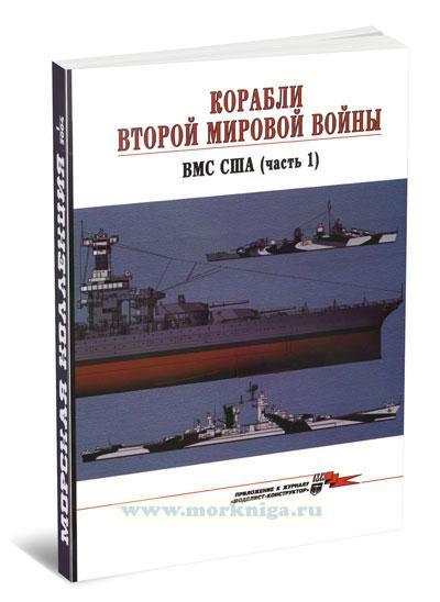 Корабли второй мировой войны. ВМС США (Часть 1). Морская коллекция №1 (2004)