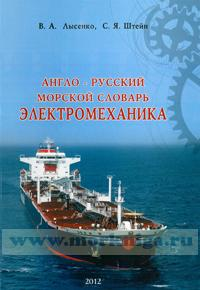 Англо-русский морской словарь электромеханика. English-russian maritime dictionery for electrical engineer