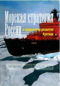 Морская стратегия России и приоритеты развития Арктики