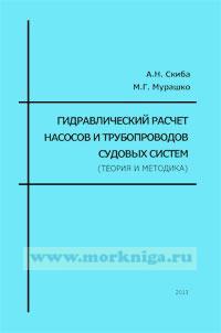 Гидравлический расчет насосов и трубопроводов судовых систем (теория и методика): учебное пособие