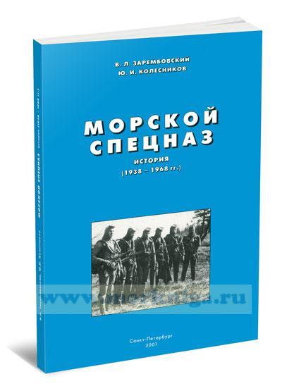 Морской спецназ. История 1938-1968 гг.