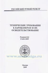 Технические требования к барокамерам и их освидетельствование. Руководство Р.030-2009