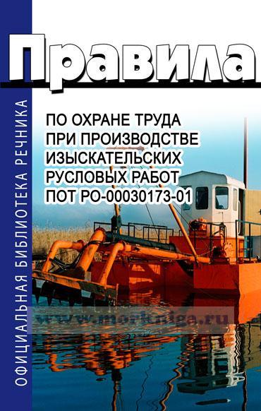 Правила по охране труда при производстве изыскательских русловых работ ПОТ РО-00030173-01