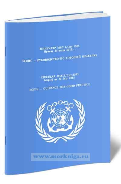 Циркуляр MSC. 1/Circ.1503 ЭКНИС - руководство по хорошей практике