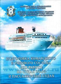 Подготовка командного и рядового состава для работы на судах Ро-Ро и пассажирских судах