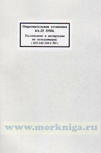 Опреснительная установка 6А-25 ОМ4. Техническое описание и инструкция по эксплуатации (425-142.310-1ТО)