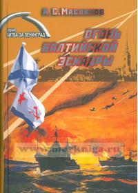 Огонь Балтийской эскадры