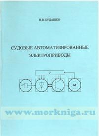 Судовые автоматизированные электроприводы