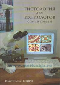 Гистология для ихтиологов: Опыт и советы