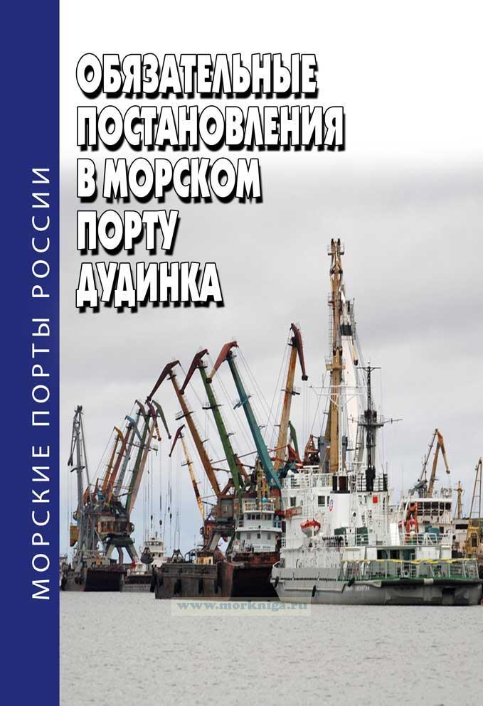 Обязательные постановления в морском порту Дудинка