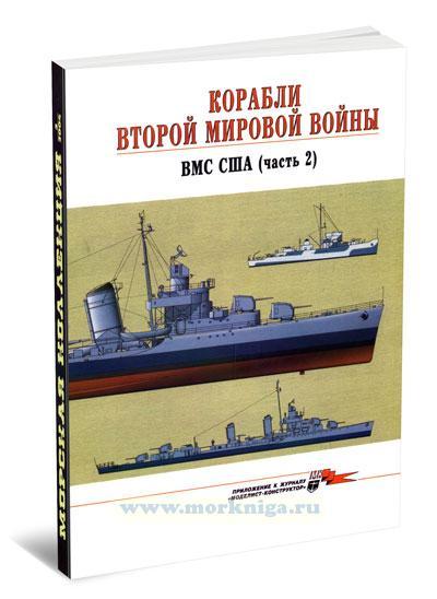 Корабли второй мировой войны. ВМС США (Часть 2). Морская коллекция №3 (2004)