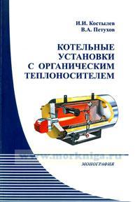 Котельные установки с органическим теплоносителем: монография