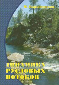 Динамика русловых потоков. Учебник