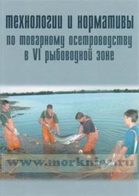 Технологии и нормативы по товарному осетроводству в VI рыбоводной зоне