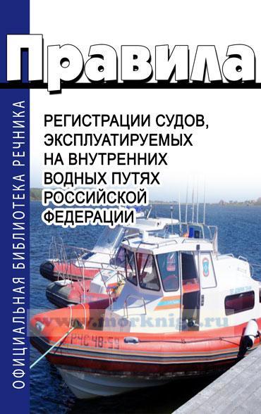 Правила регистрации судов, эксплуатируемых на внутренних водных путях Российской Федерации (приказ Министерства транспорта РФ № 18 от 05.03.93 г.)