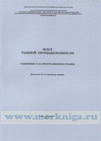 Флот рыбной промышленности. Справочник типовых судов. Дополнение №2 к третьему изданию