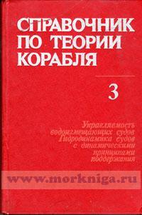 Справочник по теории корабля в 3-х томах. Том 1. Гидромеханика. Сопротивление движению судов. Судовые движители