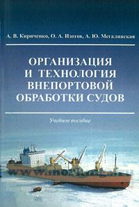 Организация и технология внепортовой обработки судов: учебное пособие