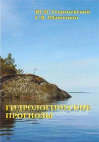 Гидрологические прогнозы. Учебник