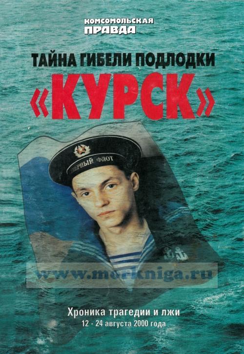 """Тайна гибели подлодки """"Курск"""""""