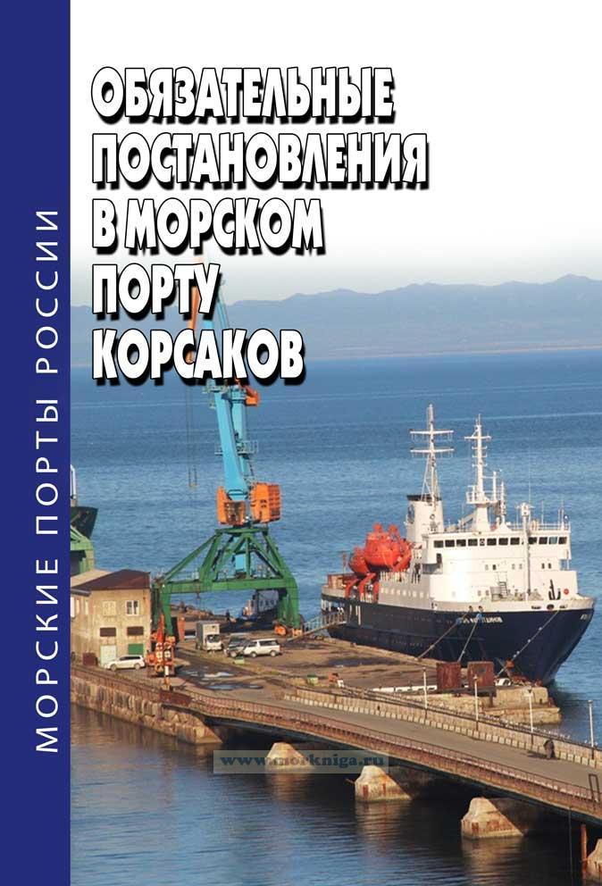 Обязательные постановления в морском порту Корсаков 2020 год. Последняя редакция