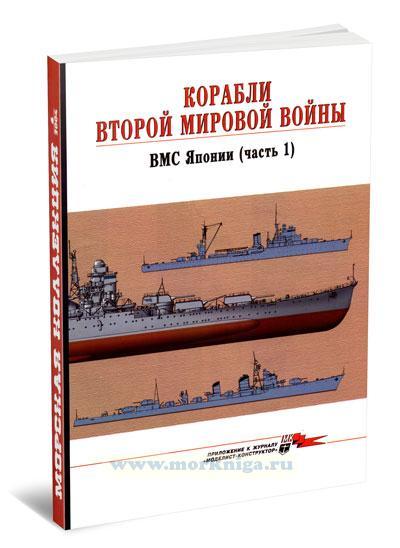 Корабли Второй мировой войны. ВМС Японии (Часть 1). Морская коллекция №6 (2004)