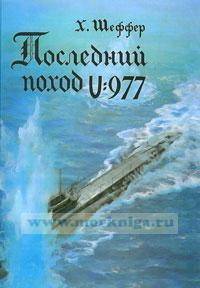 Последний поход U-977 (3-е издание)