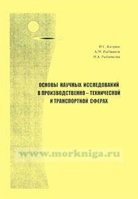 Основы научных исследований в производственно-технической и транспортной сферах: учебное пособие