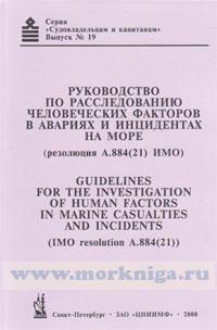 Руководство по расследованию человеческих факторов в авариях и инцидентах на море, рез. А.884(21) ИМО. Guidelines for the Investigation of Human Factors in Marine Casualties and Incidents