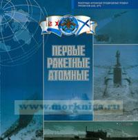 Первые ракетные атомные. Ракетные атомные подводные лодки проектов 658, 675