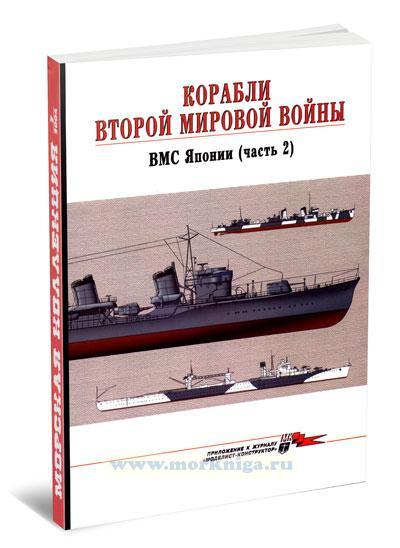 Корабли Второй мировой войны. ВМС Японии (Часть 2). Морская коллекция №7 (2004)