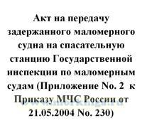 Акт на передачу задержанного маломерного судна на спасательную станцию Государственной инспекции по маломерным судам (Приложение No. 2 к Приказу МЧС России от 21.05.2004 No. 230)