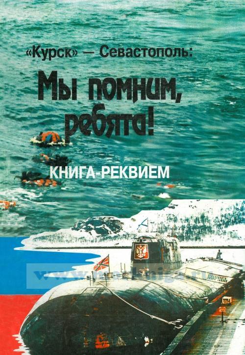"""""""Курск"""" - Севастополь: Мы помним, ребята! Книга-реквием. Журнал """"Маринист"""" №3/2001"""