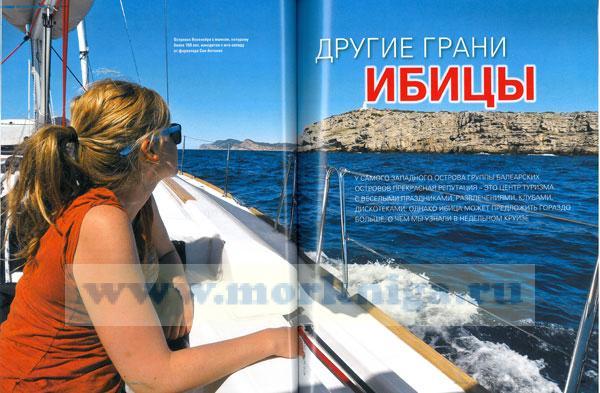 "Журнал ""Yacht Russia"" № 9 (56) сентябрь 2013"